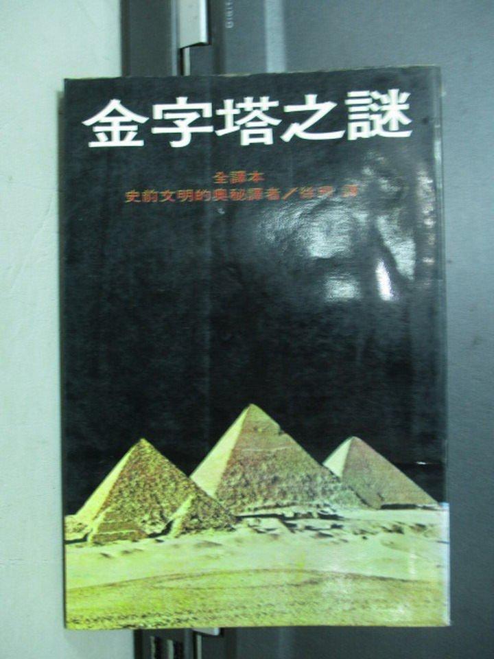 【書寶二手書T9/科學_NAA】金字塔之謎_菲利浦范登堡
