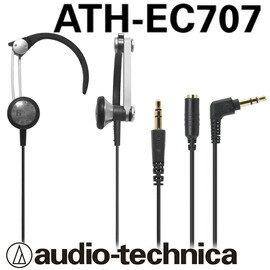 志達電子 ATH-EC707 audio-technica 日本鐵三角 鋁合金耳塞式耳機 (台灣鐵三角公司貨,可試聽)