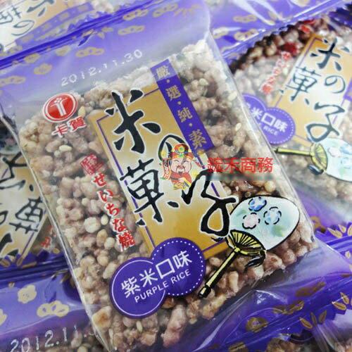 【0216零食會社】卡賀-紫米米果子