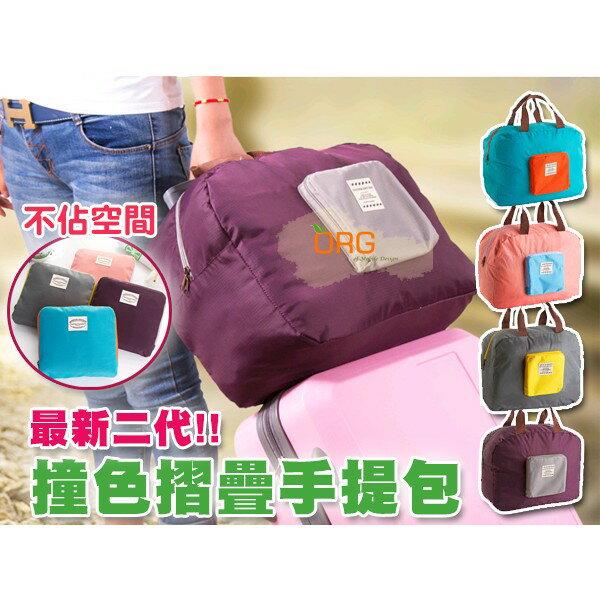 ORG《SG0194》最新款~撞色 可摺疊 旅行 旅遊 出國 自由行 收納包 收納袋 手提包 行李袋 衣物 收納 盥洗包