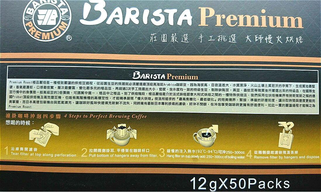 西雅圖 大濾掛咖啡❤1箱50包入❤台灣製❤極品嚴焙 黑咖啡 濾掛咖啡 耳掛 咖啡 咖啡粉 無糖咖啡 下午茶 3
