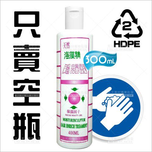 清倉特賣! HDPE 掀蓋式空瓶300ml-洗手乳/乾洗手凝膠分裝[只售空瓶無內容物] 超商取貨最多限買30個