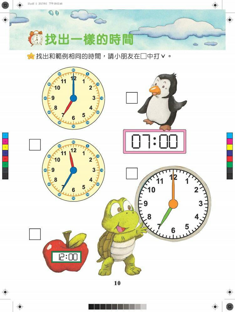 小牛津 - 認識時間時鐘寶盒 6