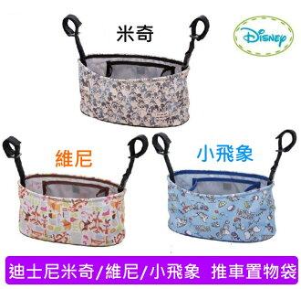 【寶貝樂園】ViViBaby Disney迪士尼推車置物袋(米奇/維尼/小飛象)