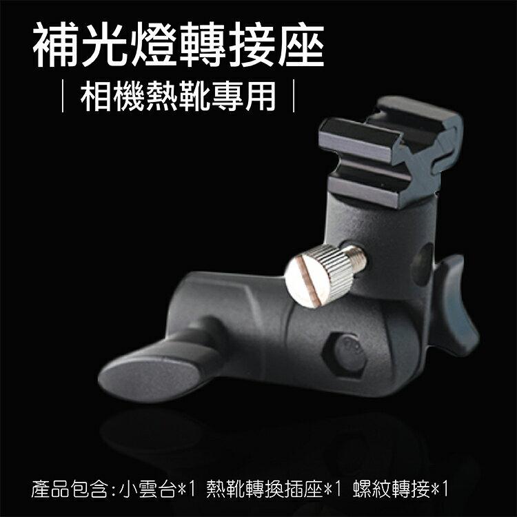 攝彩@C型閃光燈支架 C字型 閃燈架 固定架 多角度調整 熱靴座 適用 閃光燈 攝影燈 麥克風 可調式閃光燈