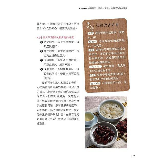 日日補體月子餐料理 3
