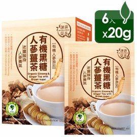 青荷 謙善草本 有機黑糖人蔘薑茶 20gx6包/盒