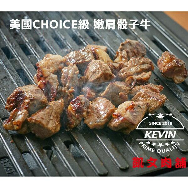 【凱文肉舖】美國CHOICE特選級骰子牛200g(真空包裝)