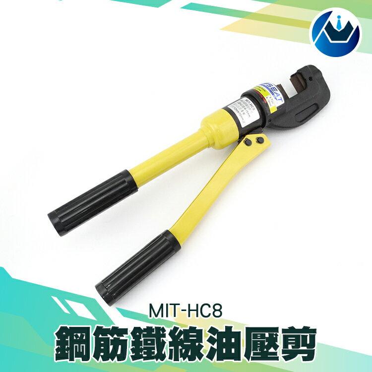 《頭家工具》新春特惠 MIT-HC8 油壓鉗 壓線鉗 油壓端子夾 手動油壓鋼筋鉗