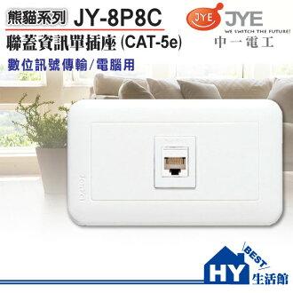 《中一電工》 JY-8P8C 電腦網路資訊單插座附蓋板(白) CAT-5e網路插座 -《HY生活館》水電材料專賣店