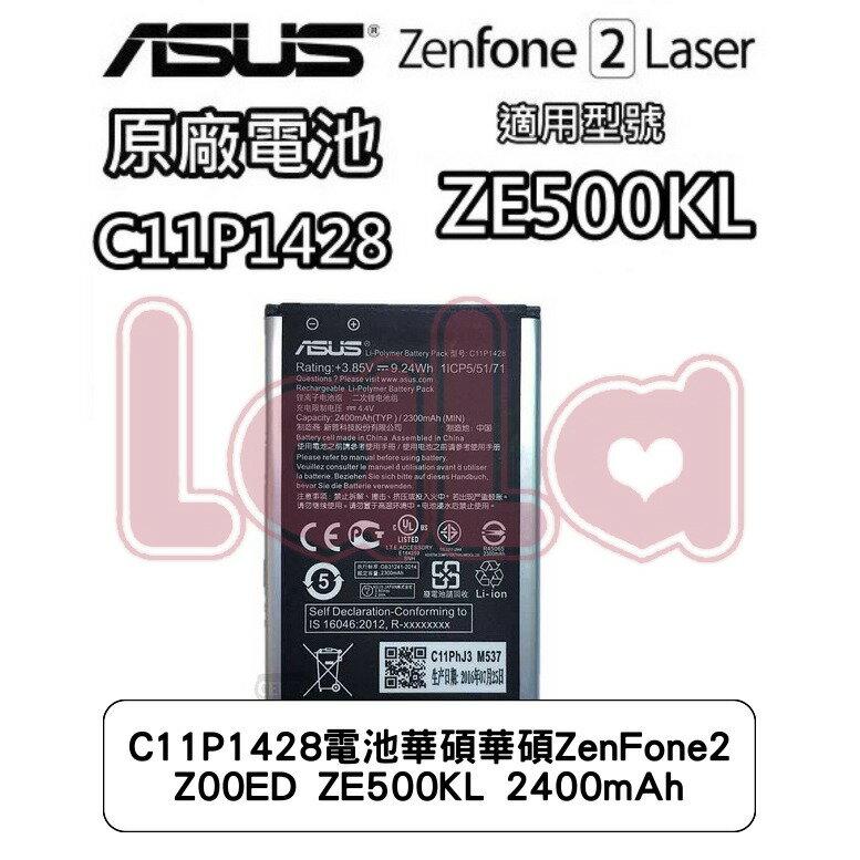 C11P1428電池華碩華碩ZenFone2 Z00ED ZE500KL 2400mAh 0