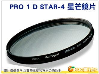 HOYA PRO 1D STAR-4 十字星芒鏡片 77mm 77 廣角薄框 十字鏡4X 保護鏡 PRO1D 立福公司貨