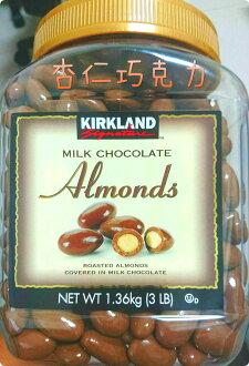 巧克力 團購價 杏仁巧克力 美國製品/MilkChoclate/Costco牛奶巧克力堅果杏仁零食甜食下午茶排隊郊遊遠足情人節