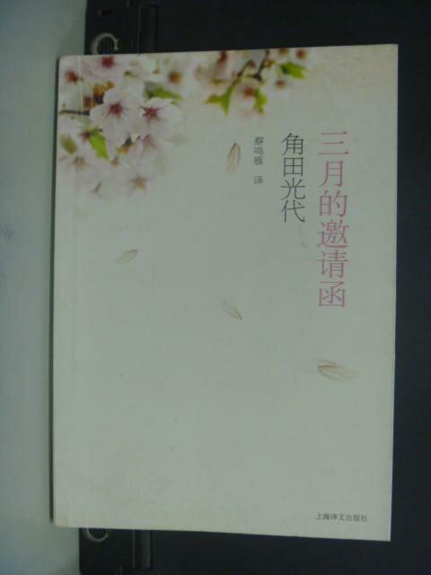 【書寶二手書T9/翻譯小說_KPC】三月的邀請函_角田光代_簡體