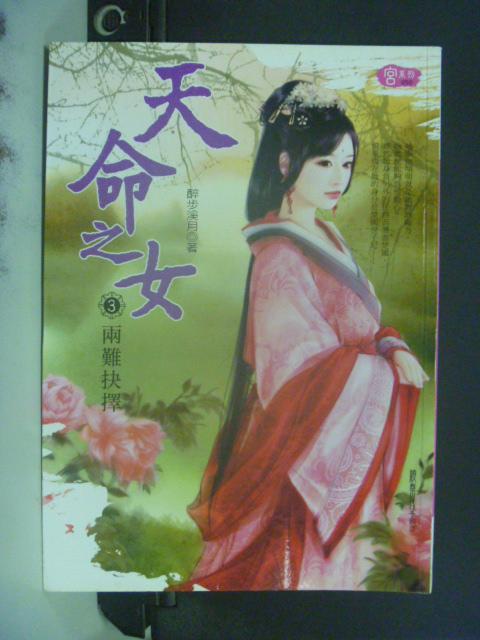 【書寶二手書T7/言情小說_KNB】天命之女3-兩難抉擇_醉步溪月