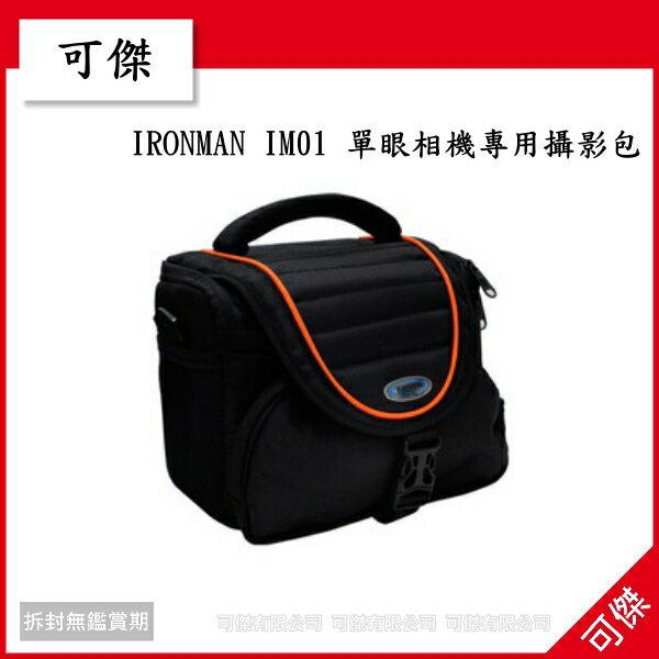 可傑  IRONMAN IM01 單眼相機專用攝影包 可放1機2鏡 適合 D90 550D 500D
