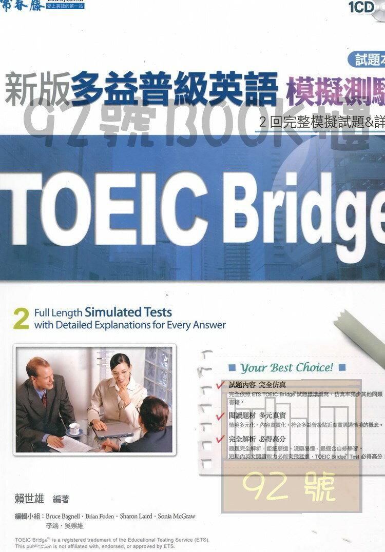 常春藤TOEIC Bridge新版多益普級英語模擬測驗 TBA