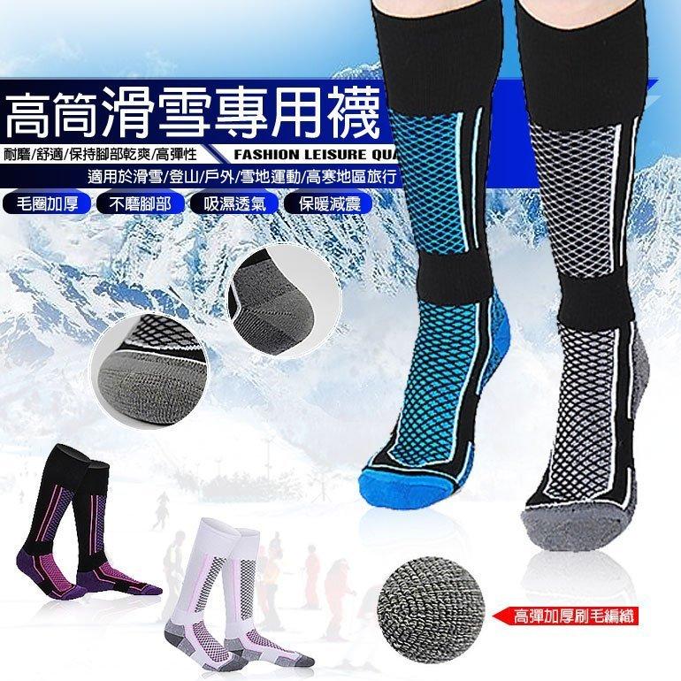 吸濕 排汗 加厚 全棉  滑雪襪 戶外 保暖 防寒 耐磨 滑雪 襪子 高筒 溜冰 跑步 萊卡 雪地 D00680