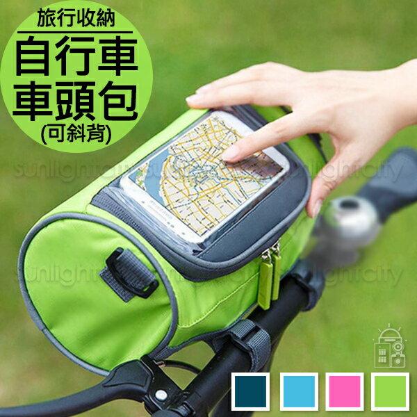 日光城。多功能自行車車頭包,斜背包手機觸控包防水運動包腳踏車車頭包可視觸屏手機包旅行收納