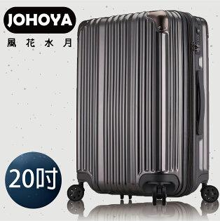 【JOHOYA禾雅】風花水月系列20吋ABSPC拉鍊行李箱-灰色