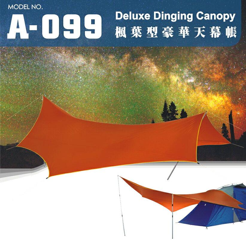 【露營趣】中和安坑 犀牛 RHINO A-099 楓葉型豪華天幕帳 炊事帳 遮陽帳 客廳帳