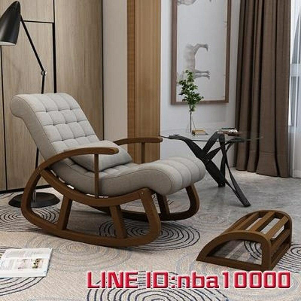 搖椅沙發實木搖椅躺椅中老人椅成人搖搖椅木質布藝懶人搖椅休閒陽台逍遙椅JD CY潮流站