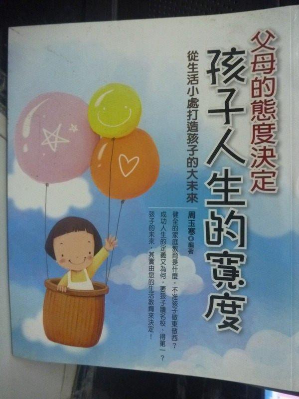 【書寶二手書T9/親子_INH】父母的態度決定孩子人生的寬度_周玉涵