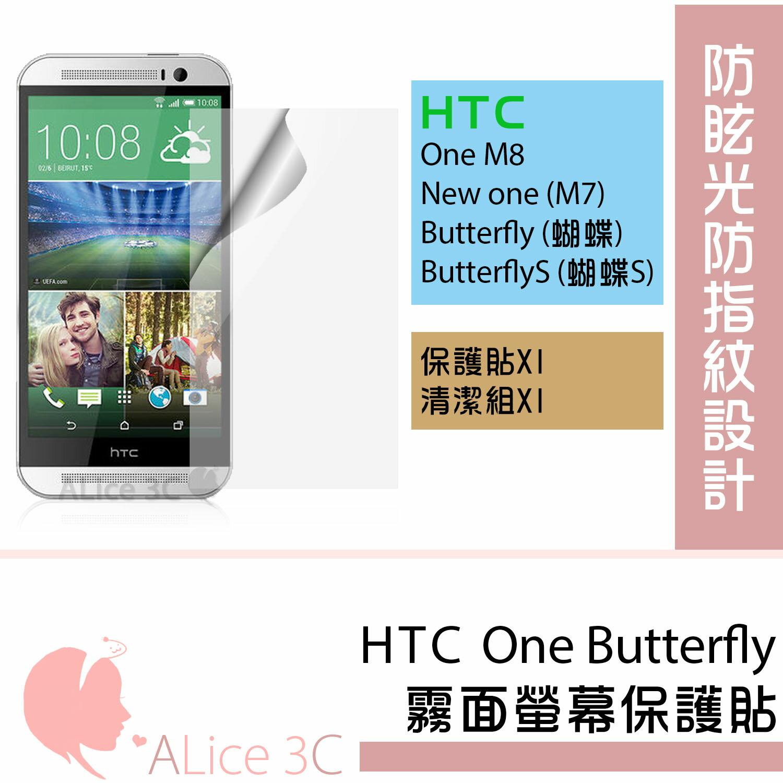 HTC Butterfly S 亮面保護貼【A-HTC-015】保護貼 亮面貼 Alice3C