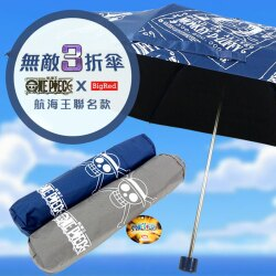 【雨傘王Umbrellaking-終身免費維修】BigRed無敵3xONEPIECE航海王聯名限定款/2色/手開折傘/H&D