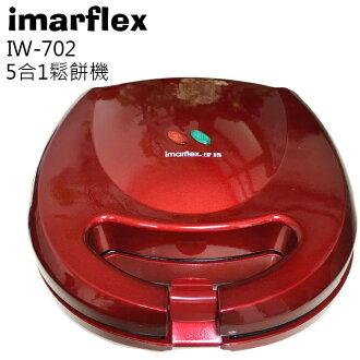 ★ 鬆餅機 ★ 日本伊瑪 imarflex IW-702 5合1 紅色 公司貨 0利率 免運