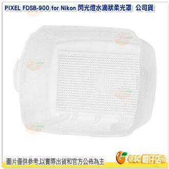 品色 PIXEL FDSB-900 for Nikon 閃光燈水滴狀柔光罩 公司貨 柔光盒 SB-900