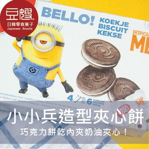 【豆嫂】法國零食 小小兵牛奶夾心巧克力餅
