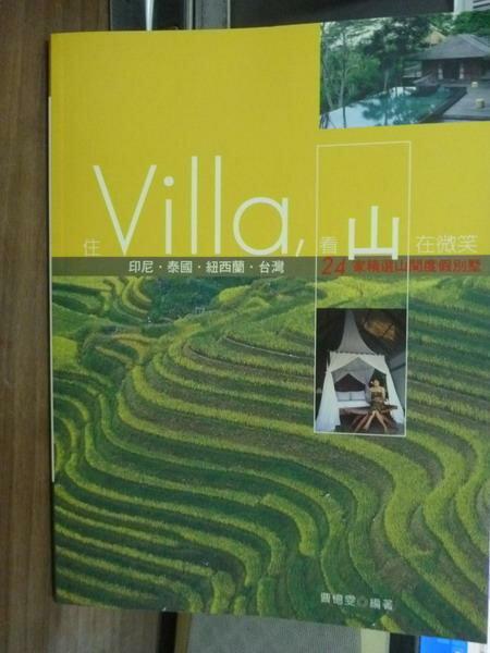 ~書寶 書T2/旅遊_QLH~住Villa,看山在微笑~24家 山間渡假別墅