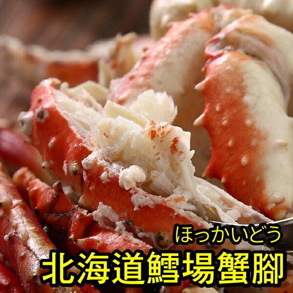 北海道 鱈場蟹腳 禮盒 1000g
