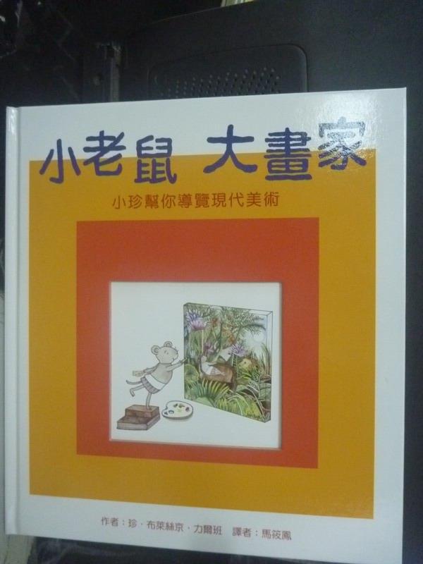 ~書寶 書T3/少年童書_ZGD~小老鼠 大畫家:小珍幫你導覽 美術_珍.布雷斯京 ~