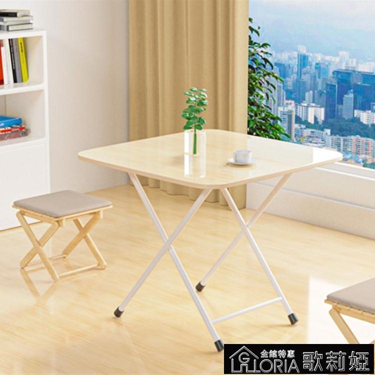 摺疊桌餐桌家用小飯桌便攜式戶外摺疊擺攤桌正方形簡易小桌子租房  【雙十二狂歡】