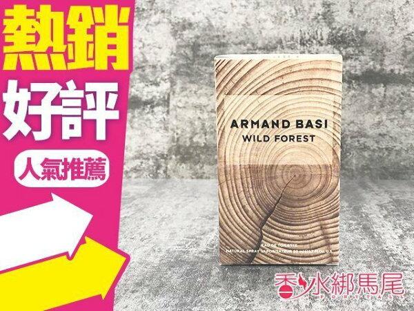 ArmandBasiWILDFOREST荒野森林男性淡香水90ml◐香水綁馬尾◐