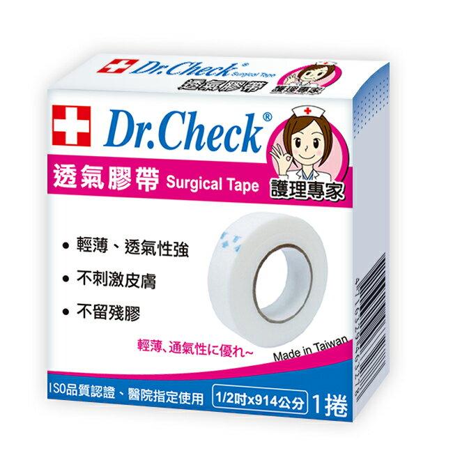 DR.CHECK 透氣膠帶(白色半吋1捲)