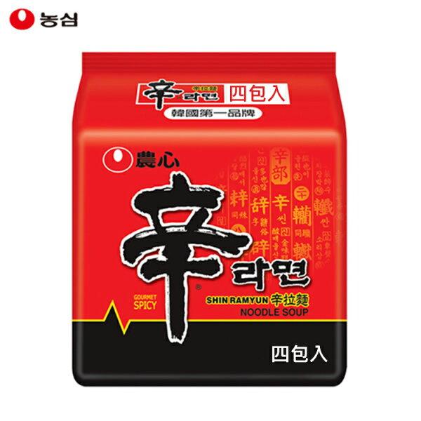 韓國農心辛拉麵四包入(120g*4)【庫奇小舖】