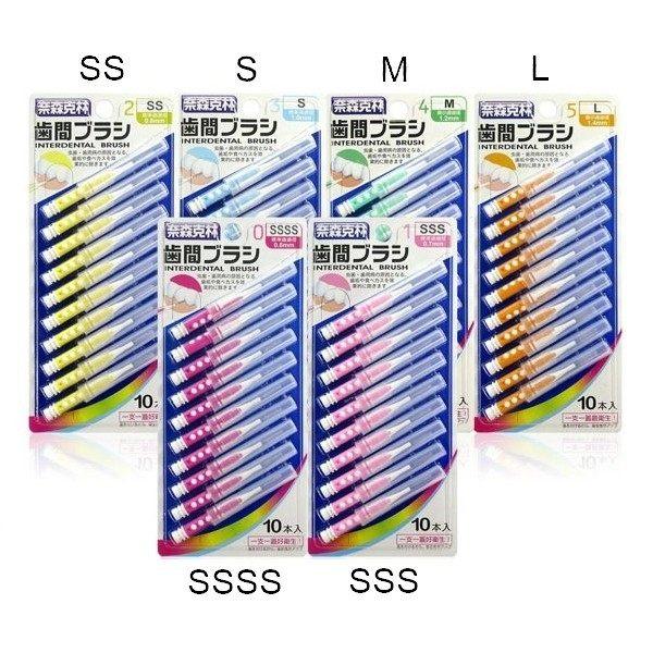 奈森克林I型齒間刷牙間刷10入卡◆德瑞健康家◆