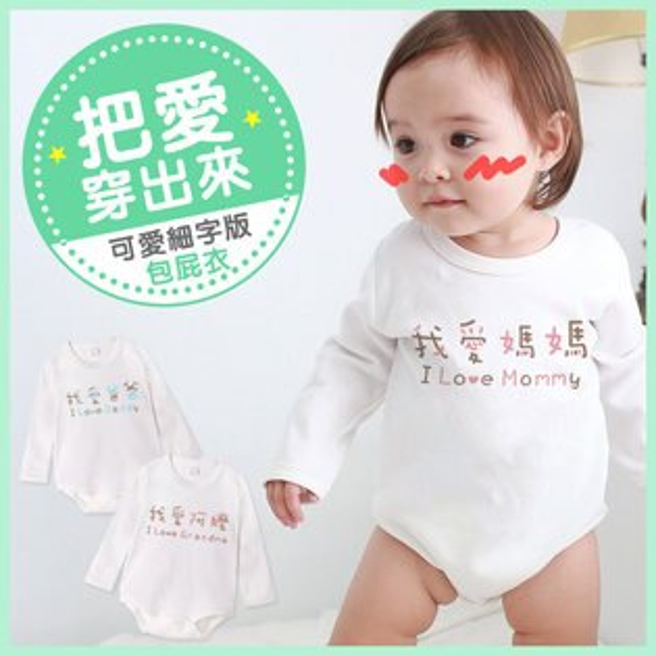 baby童衣:獨家把愛穿出來暖心印花純棉長袖包屁衣秋冬66302