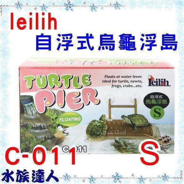 推薦【水族達人】鐳力Leilih《自浮式烏龜浮島S型C-011》烏龜島浮台曬台龜台烏龜蠑螈蟹烏龜