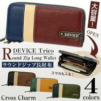 送男生聖誕交換禮物到現貨 日本 DEVICE 皮革 皮夾 長夾 長折夾 TRICO 三色 併色 拼色 DPG-53039-08