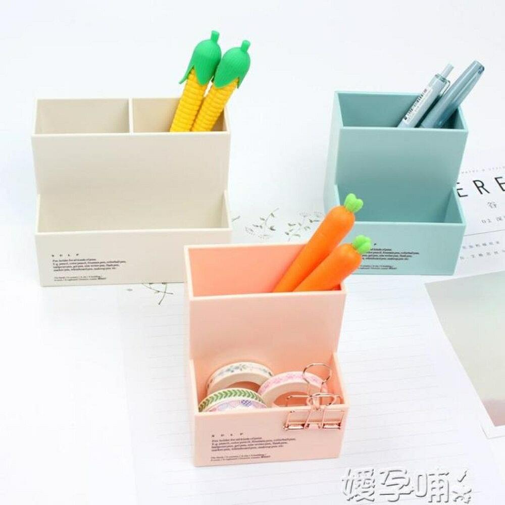 筆筒創意簡約時尚純色辦公桌面收納盒兩格/三格學生多功能小清新筆筒 嬡孕哺