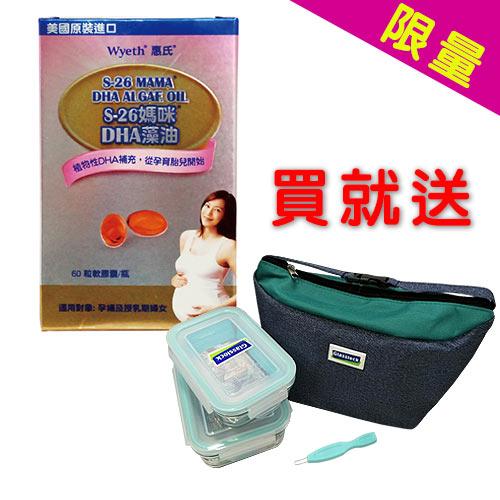 S-26 媽咪DHA藻油60粒軟膠囊贈玻璃微波保鮮盒組★衛立兒生活館★ 0
