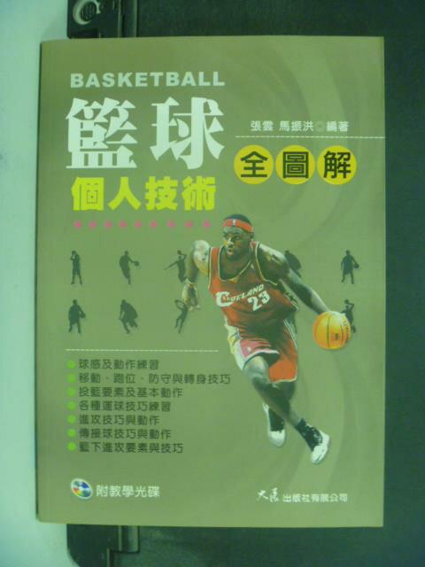 【書寶二手書T9/體育_KHX】籃球個人技術全圖解_張雲