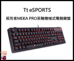 鍵盤 Tt eSPORTS 拓荒者MEKA PRO 茶軸機械式電競鍵盤  曜越 機械式鍵盤 電競鍵盤 茶軸 拓荒者