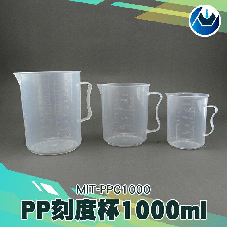 『頭家工具』刻度杯 加厚食品級 pp塑料量杯帶刻度 計量杯 烘焙廚房 大容量帶量杯 刻度杯 量筒 PPC1000