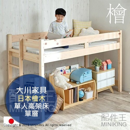 免運 日本代購 日本檜木 大川家具 單人 高架床 實木床 兒童床 檜木床 組合式