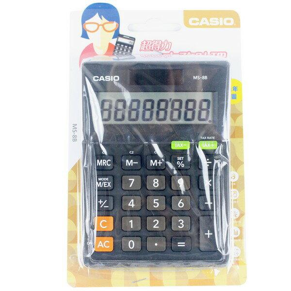 CASIO 卡西歐 計算機 MS-8B 商用桌上型8位數計算機/一台入 定[#399]}~(原MS-8S)